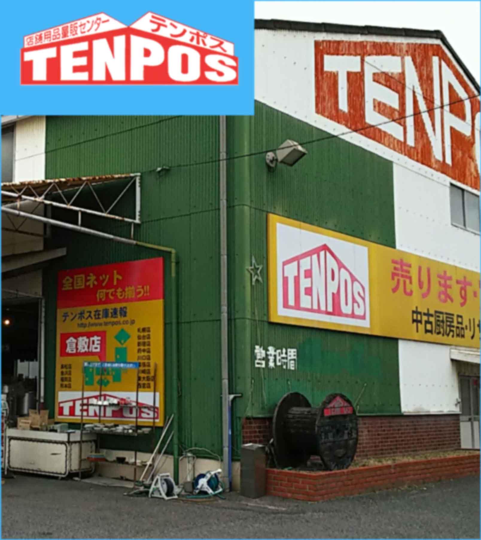 店舗用品量販センター テンポス TENPOS